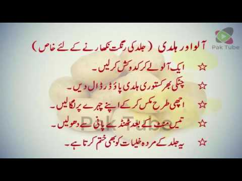 Beauty Tips In Urdu For Glowing Face Skin Whitening Homemade Parlour Hindi