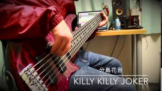 分島花音のkilly killy JOKERのベースを弾いてみました。 機材 XOTiC XB...