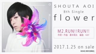 蒼井翔太「RUN!!RUN!!」short ver