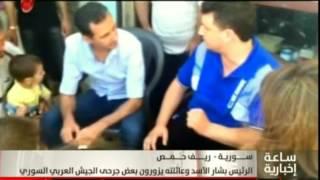 الرئيس بشار الأسد و عائلته يزورون بعض جرحى الجيش العربي السوري