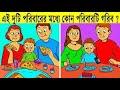 ৫ টি বাংলা মজার ধাঁধা | 5 Brain Teasers Games | Puzzles in Bengali | Riddles in Bengali | Dhadha
