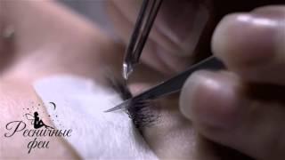 Объемное наращивание ресниц.  Как делать голливудский объем?
