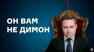 """Дмитрий Семёнов - член """"Открытой России"""" с низкой социальной ответственностью"""
