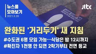 [뉴스룸 모아보기] 다음 달 1일부터 거리두기 '완화'…5단계→4단계 / JTBC News