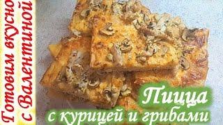 ПИЦЦА с курицей и грибами, вкусно.- pizza with chicken and mushrooms