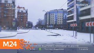 Смотреть видео В Санкт-Петербурге за несколько часов замело дороги - Москва 24 онлайн