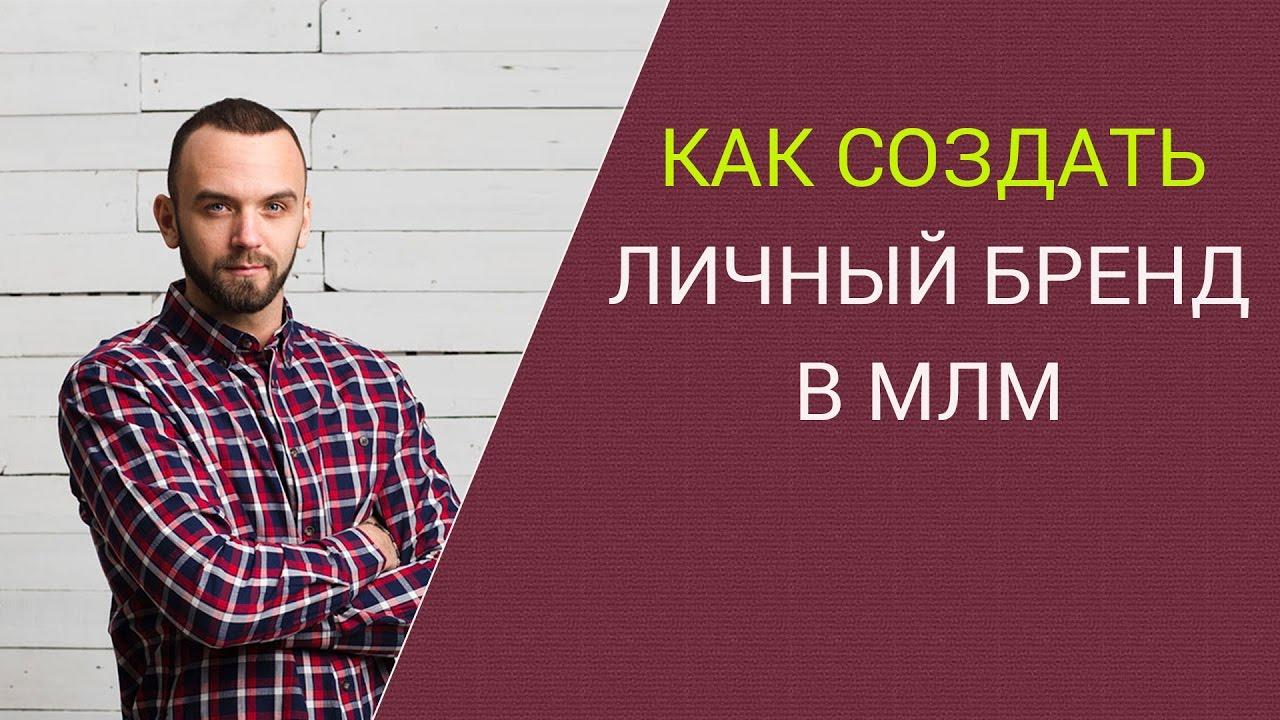 5651254ba1ac Личный бренд в сетевом маркетинге. Позиционирование. Как создать бренд в  МЛМ? - YouTube