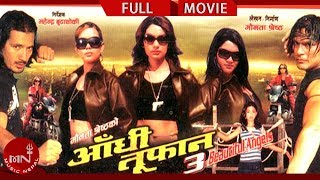 Nepali Movie  Aandhi Toofan आँधी तुफान Three Beautiful Angels