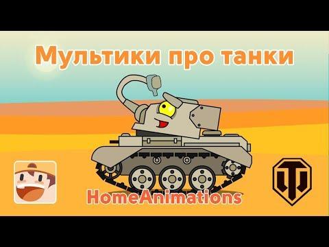 Жажда Мультики про танки