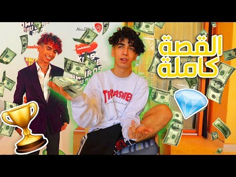 How I Became a Millionaire Before Turning 18? !!