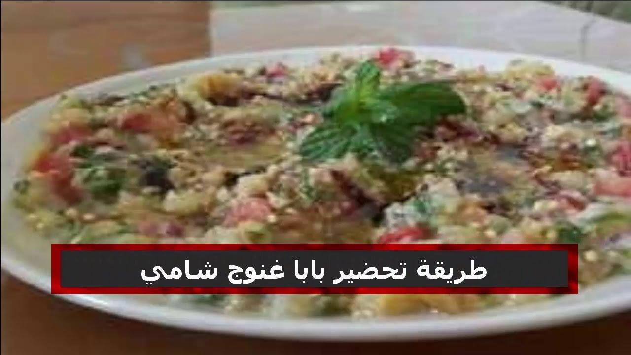 طريقة تحضير بابا غنوج سوري Youtube