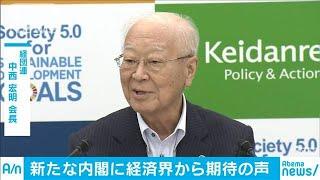 内閣改造受け経済界、社会保障制度改革など期待(19/09/11)