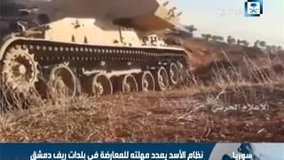 نظام الأسد يقصف وفده المفاوض في منطقة وادي بردى
