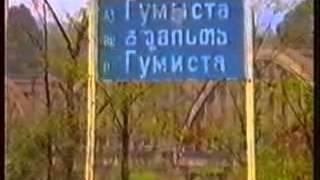 Хронология абхазской войны