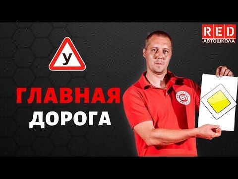 ГЛАВНАЯ ДОРОГА - Легкая Теория с Автошколой RED