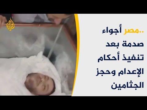 مصر.. أجواء صدمة بعد تنفيذ أحكام الإعدام وحجز الجثامين  - نشر قبل 9 ساعة
