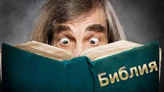 Библия и её детальный разбор, часть 1!