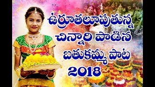 Latest Bathukamma Song by Kid Nakshatra 2018