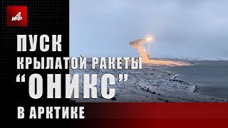 Пуск крылатой ракеты «Оникс» в Арктике