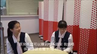 Publication Date: 2020-08-27   Video Title: C24 德愛中學 - Tak Tak Show