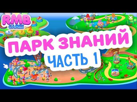 ПАРК ЗНАНИЙ 1 | Обзор образовательной Игры для детей от 1 до 6 лет | RMB Games
