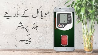 Blood Pressure And Sugar Test Android Mobile Application Review in Urdu/Hindi