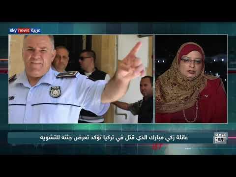 اتهامات لتركيا بتعذيب سجين فلسطيني حتى الموت  - 04:53-2019 / 5 / 17