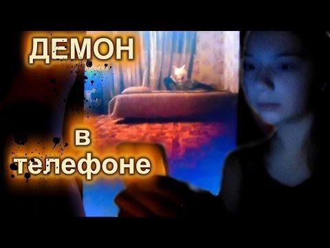 Демон в моем телефоне ♦ Мои кошмарные сны 2 ♦ Страшилка
