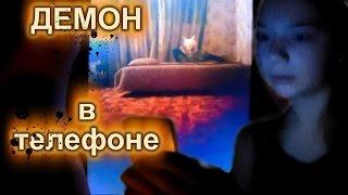 - Демон в моем телефоне  Мои кошмарные сны 2  Страшилка
