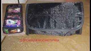 ОБЗОР ДОРОЖНОЙ КОСМЕТИЧКИ ИЗ КИТАЯ / АЛИЭКСПРЕСС / ALIEXPRESS