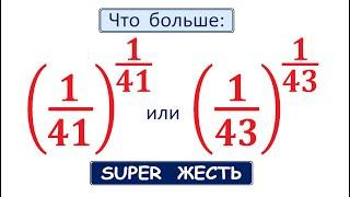 Что больше (1/41)^(1/41) или (1/43)^(1/43) ★ Супер ЖЕСТЬ ★ Как сравнить числа?