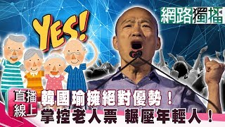 (網路獨播版)韓國瑜擁絕對優勢!掌控老人票!人數輾壓年輕人!《直播線上》20190717-2