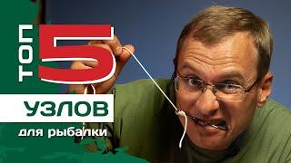 ТОП 5 рыболовных узлов от Федора Андрусенко. Как привязать крючок.