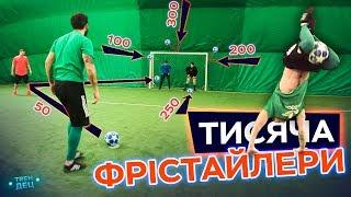 Чи вміють фрістайлери грати в футбол Гра 2х2 в тисячу