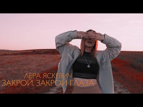 Смотреть клип Лера Яскевич - Закрой, Закрой Глаза