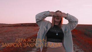 Лера Яскевич - Закрой, закрой глаза [КЛИП]