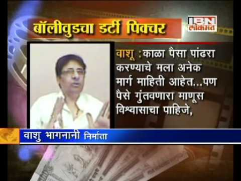 bollywood black money - Vashu Bhagnani