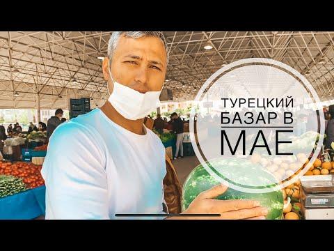ТУРЕЦКИЙ БАЗАР В