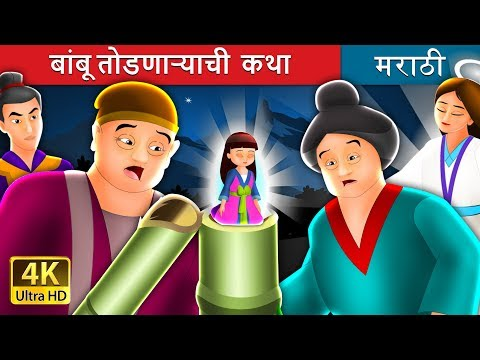 बांबू तोडणाऱ्याची  कथा | Tale of the Bamboo Cutter in Marathi | Marathi Goshti | Marathi Fairy Tales thumbnail