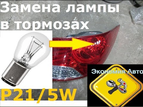 Замена лампочки тормозов Хендай Солярис (Hyundai Solaris)/Киа Рио (Kia Rio) Экономия Авто