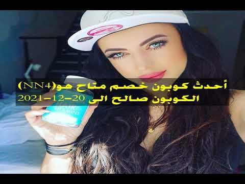 كود خصم نايس ون نجلاء عبدالعزيز تخفيض حصري 2021