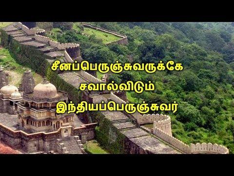 சீனப்பெருஞ்சுவருக்கே சவால்விடும் இந்தியப்பெருஞ்சுவர்   Great Wall of India   TAMIL ONE