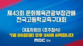[MBC경남 스포츠] 제43회 문화체육관광부장관배 전국…