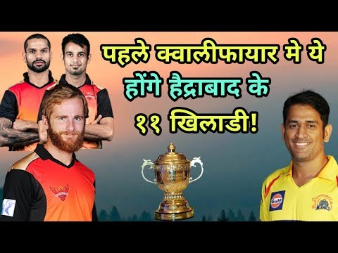 IPL Qualifier 1 SRH vs CSK: Sunrisers Hyderabad Predicted Playing Eleven (XI) Against CSK
