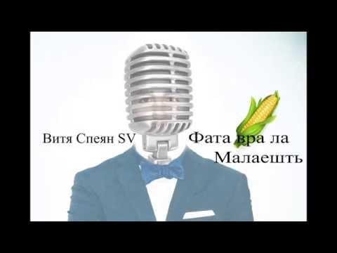 Витя Спеян -ФАТА ВРА ЛА МАЛАЕШТЬ