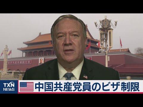 2020/12/05 ポンペオ米国務長官 中国共産党組織にビザ制限(2020年12月5日)