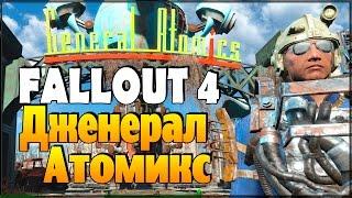 Fallout 4 прохождение Дженерал Атомикс часть 1