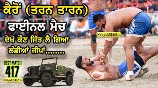 #417Best Final Match | Chohla Sahib VS Fatehabad Kairon Tarn Taran All Open Kabaddi Cup 03 Dec 2018