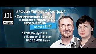 Виктория Лобанова Как повысить эффективность? Современные тренды управления персоналом 2017