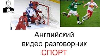 видео Английские слова и выражения на тему «Спорт»